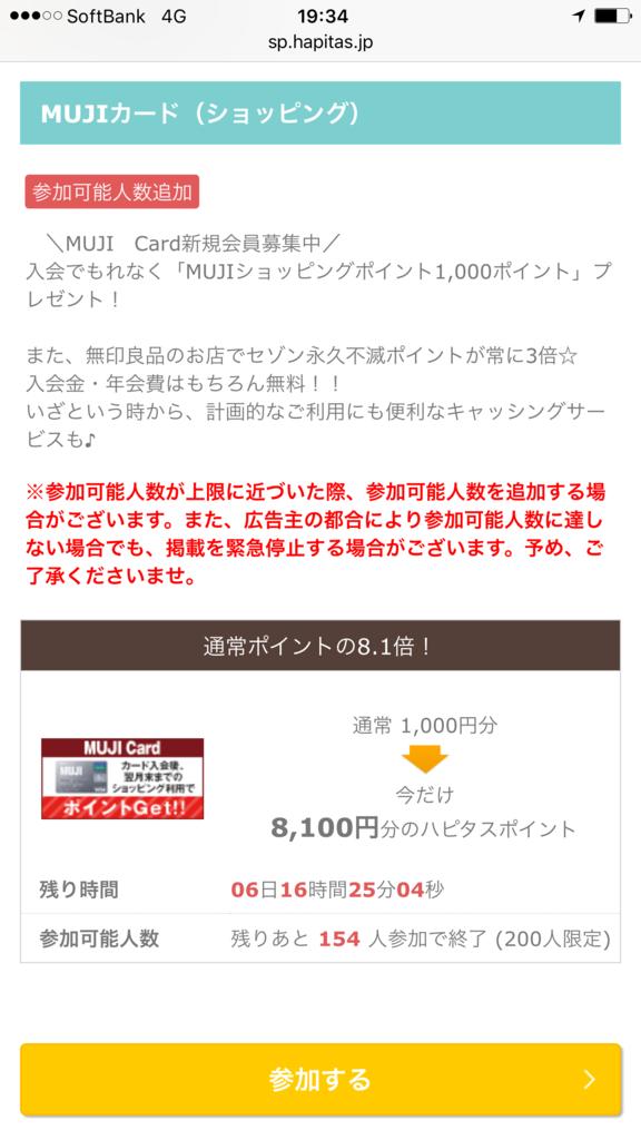 f:id:shinjuku-shirane:20171005194554p:plain