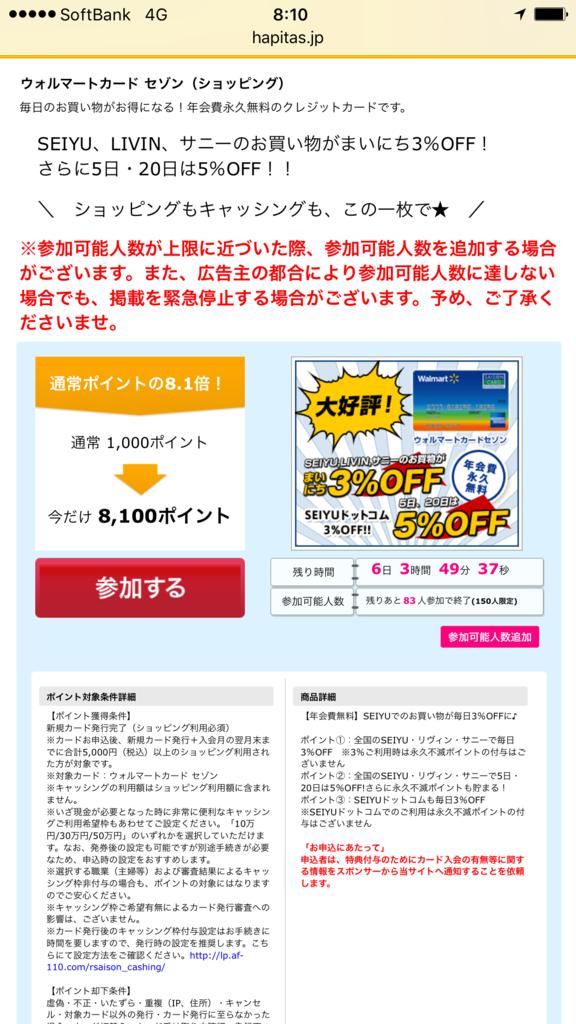 f:id:shinjuku-shirane:20171006081352p:plain