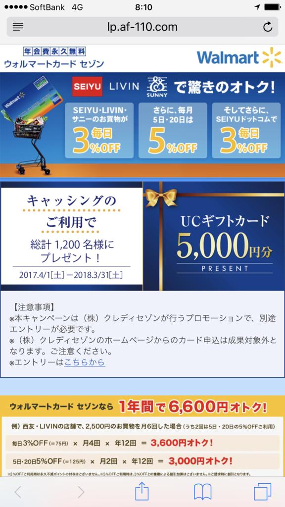 f:id:shinjuku-shirane:20171006081417p:plain