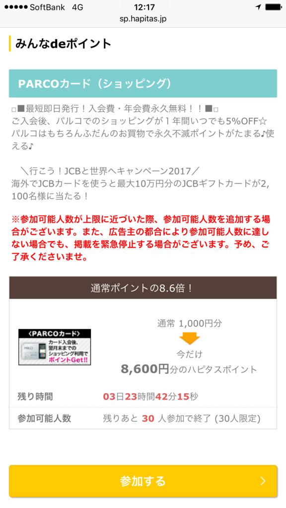 f:id:shinjuku-shirane:20171012122547p:plain