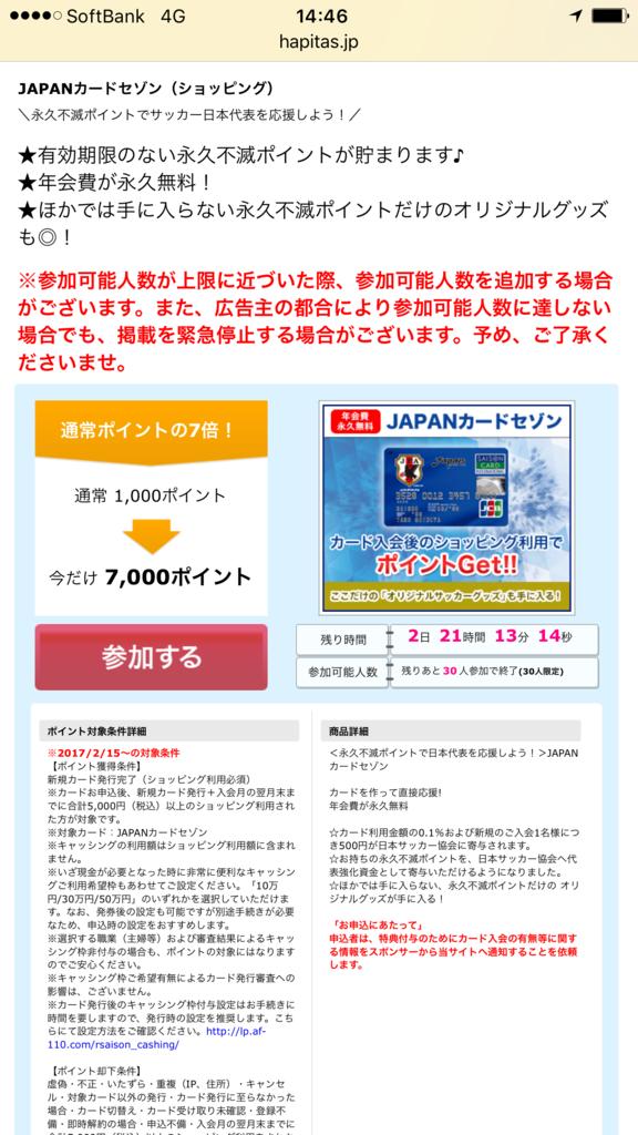 f:id:shinjuku-shirane:20171016144707p:plain