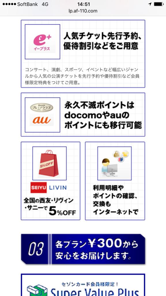 f:id:shinjuku-shirane:20171016145301p:plain