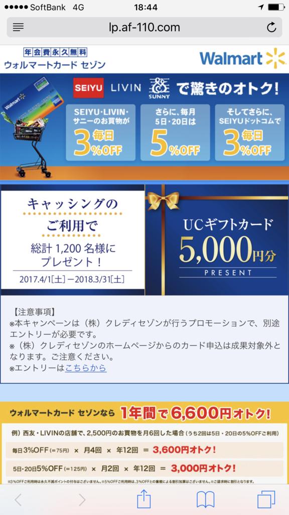 f:id:shinjuku-shirane:20171017184418p:plain