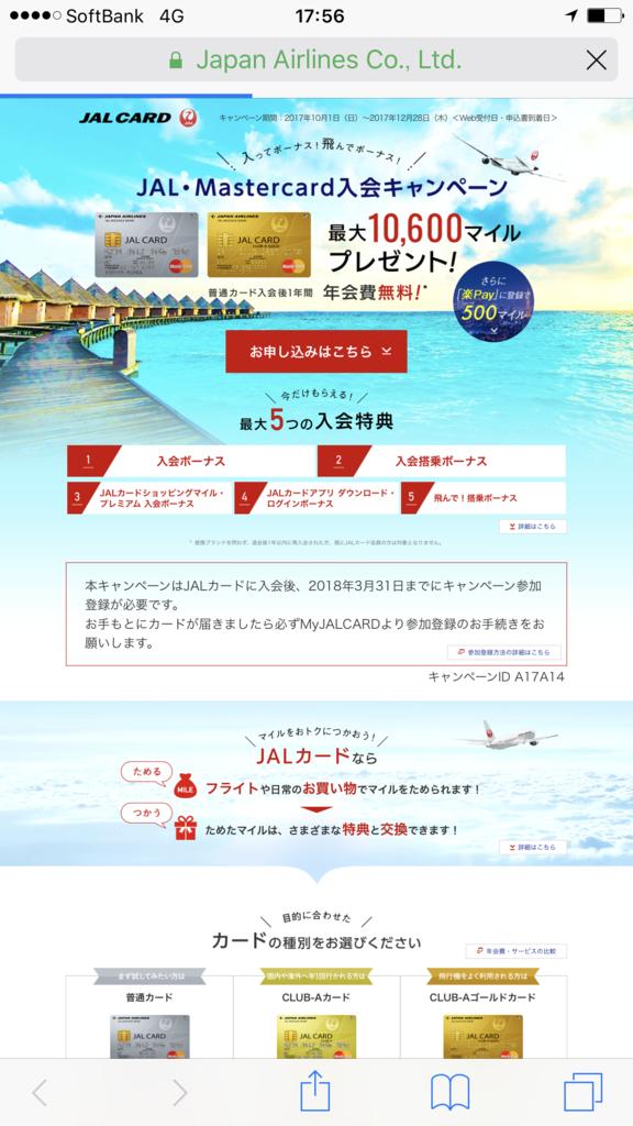f:id:shinjuku-shirane:20171018175916p:plain
