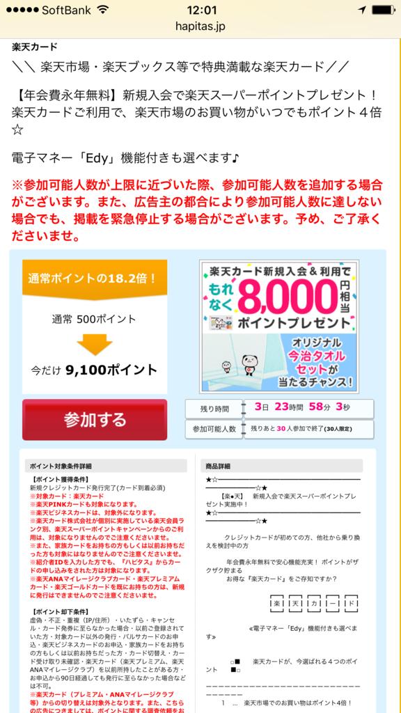f:id:shinjuku-shirane:20171019120726p:plain
