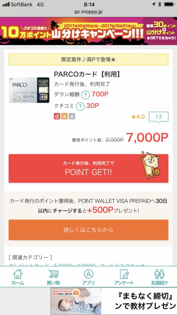 f:id:shinjuku-shirane:20171025081606p:plain