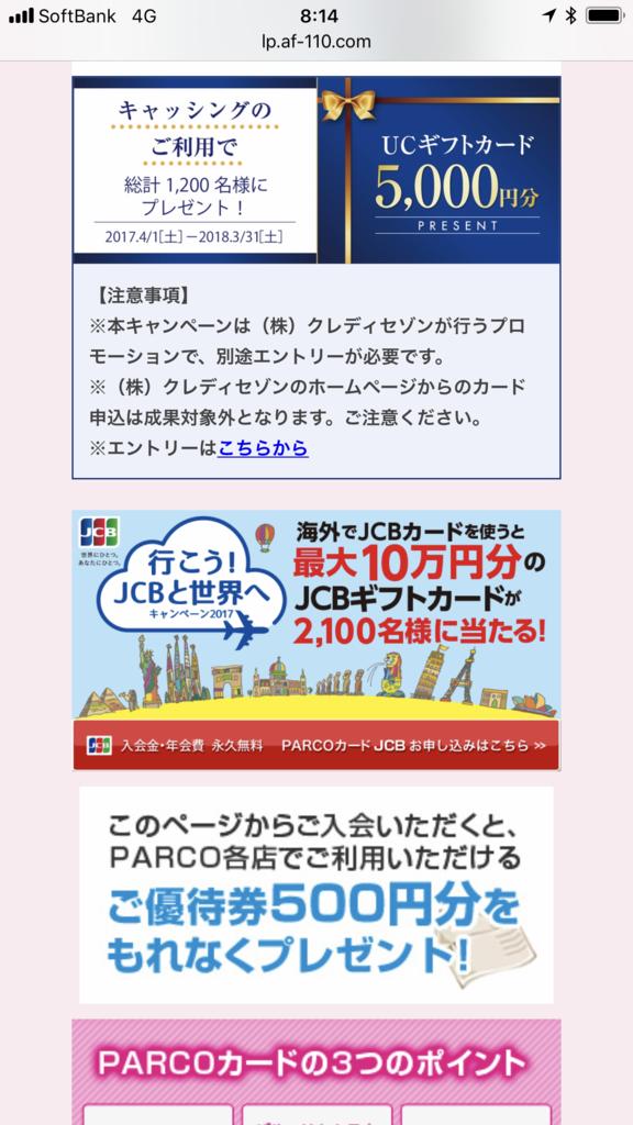 f:id:shinjuku-shirane:20171025081639p:plain