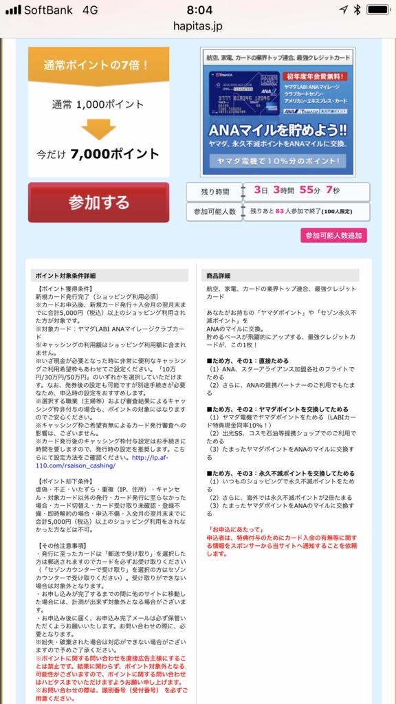f:id:shinjuku-shirane:20171027080717p:plain
