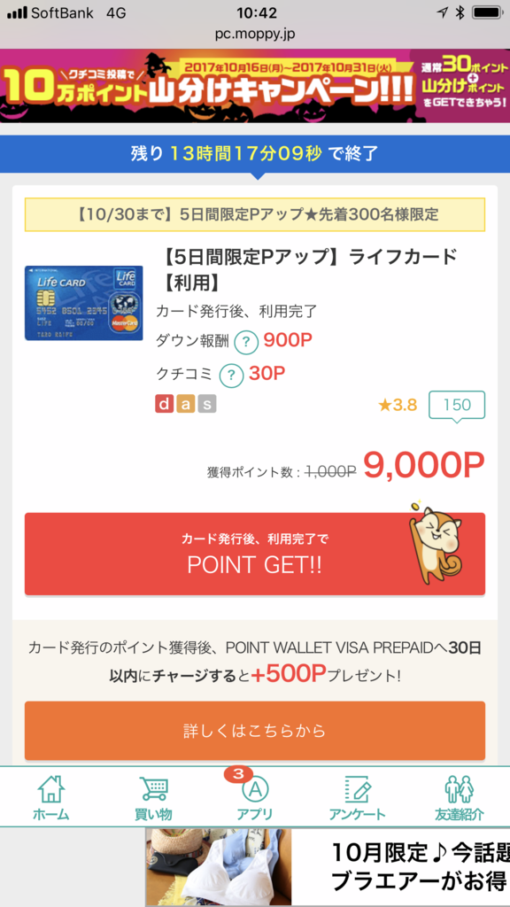 f:id:shinjuku-shirane:20171028104542p:plain