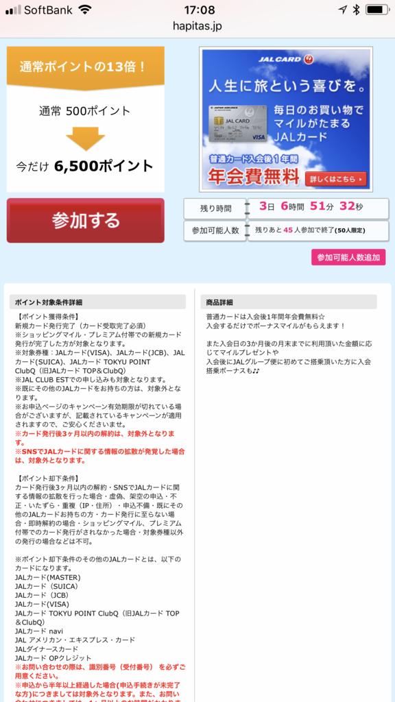 f:id:shinjuku-shirane:20171102172726p:plain
