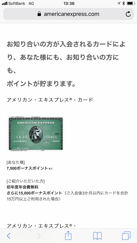 f:id:shinjuku-shirane:20171105134100p:plain