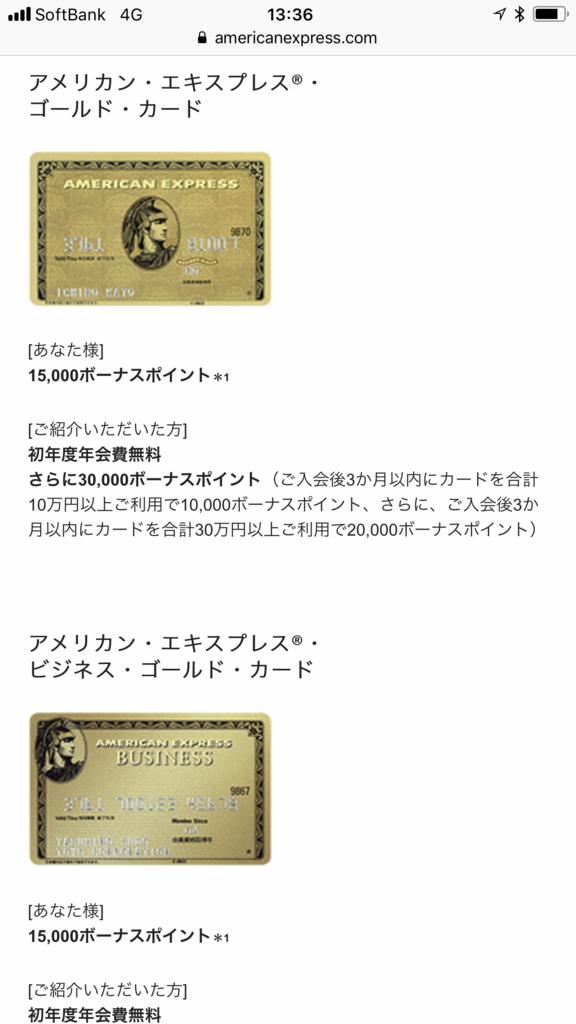 f:id:shinjuku-shirane:20171105134146p:plain