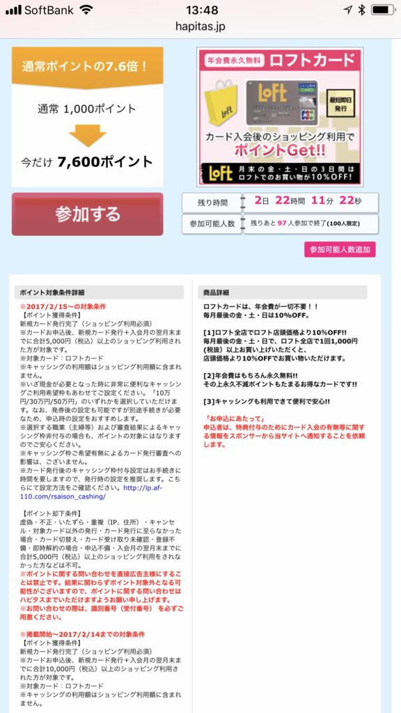 f:id:shinjuku-shirane:20171106135204p:plain