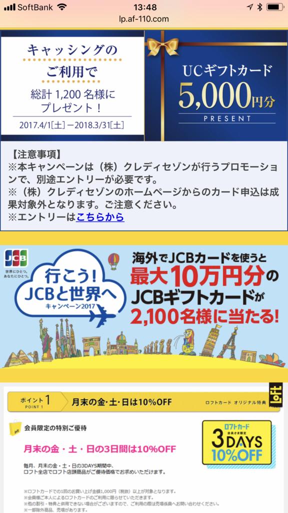 f:id:shinjuku-shirane:20171106135240p:plain