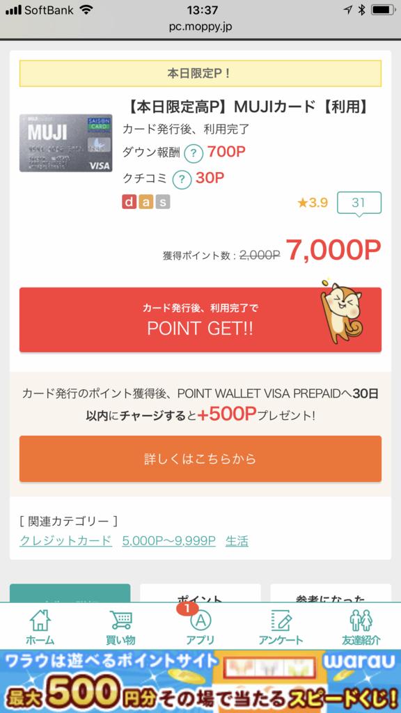 f:id:shinjuku-shirane:20171107133911p:plain