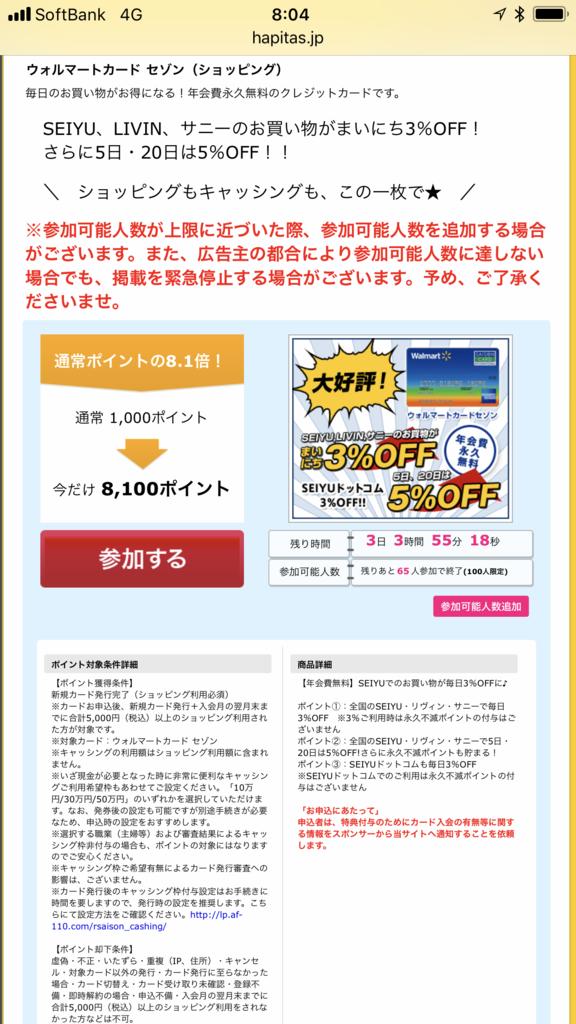 f:id:shinjuku-shirane:20171110080559p:plain