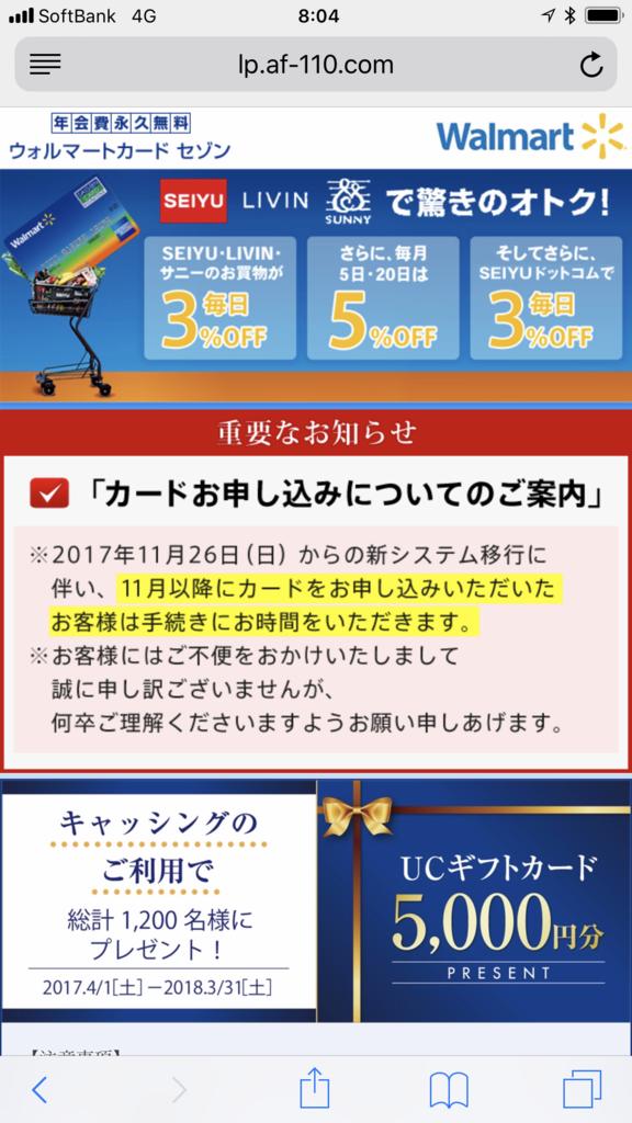 f:id:shinjuku-shirane:20171110080630p:plain