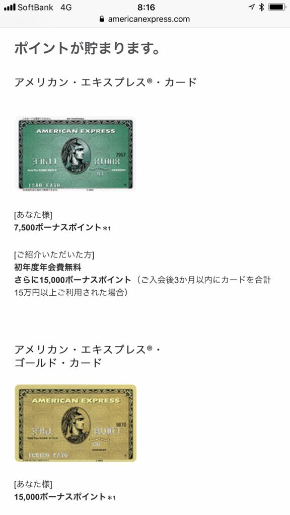 f:id:shinjuku-shirane:20171110081623p:plain