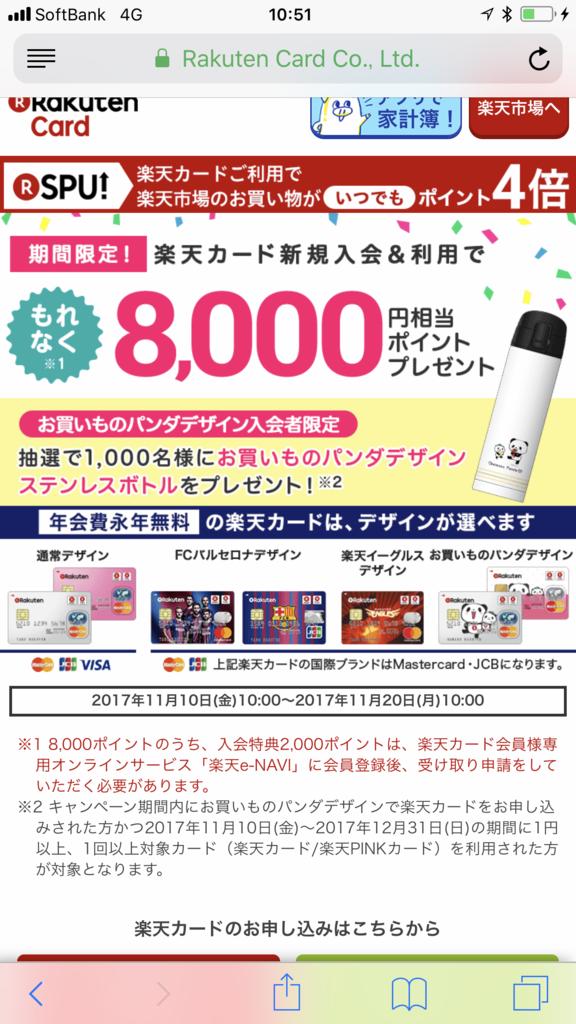 f:id:shinjuku-shirane:20171112105402p:plain