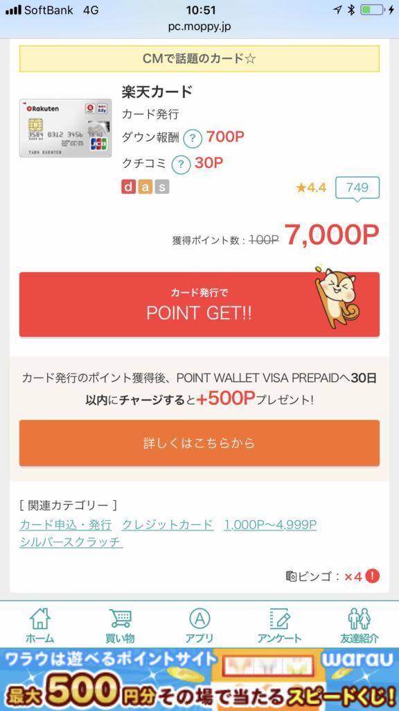 f:id:shinjuku-shirane:20171112105423p:plain