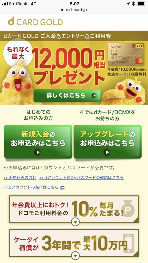 f:id:shinjuku-shirane:20171204080601p:plain