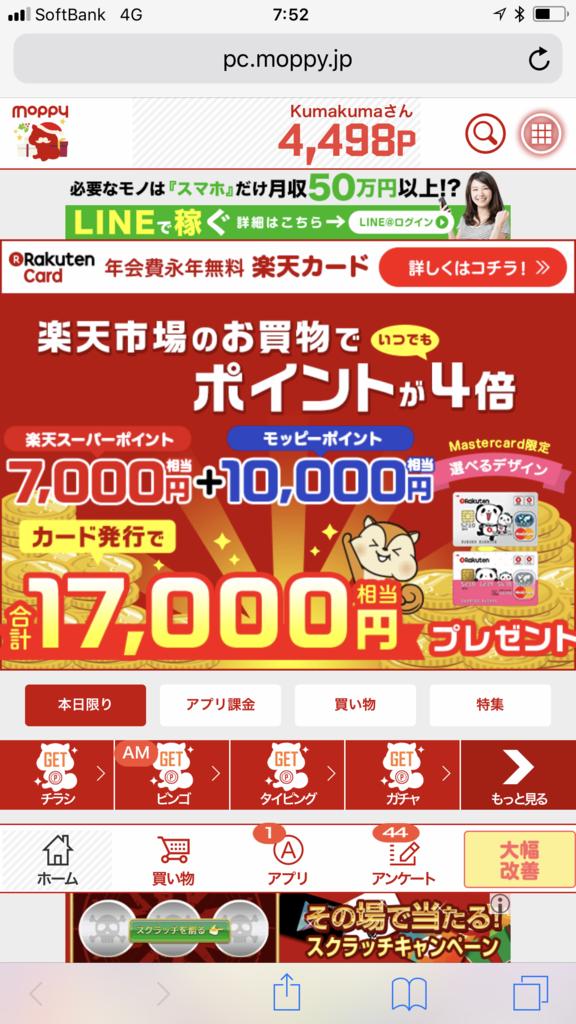 f:id:shinjuku-shirane:20171214075856p:plain