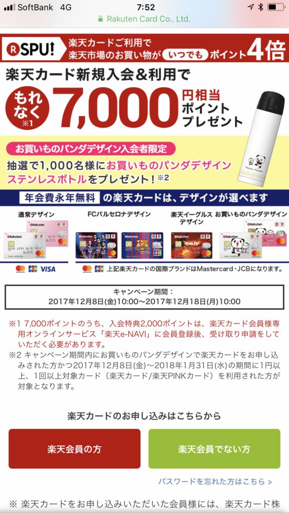 f:id:shinjuku-shirane:20171214075947p:plain
