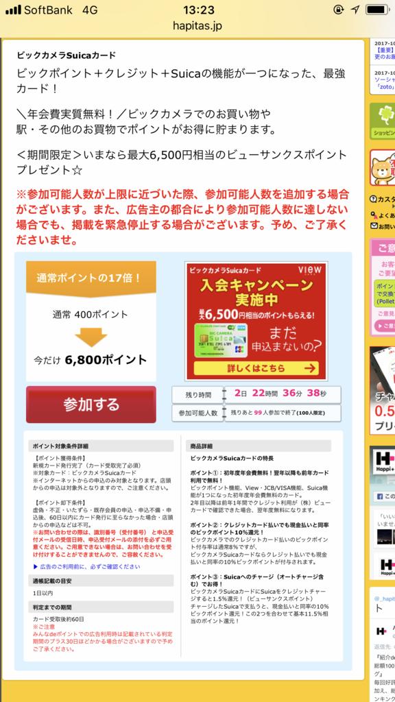 f:id:shinjuku-shirane:20171218132510p:plain