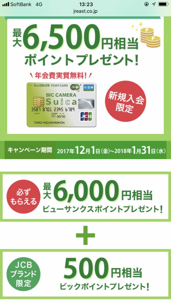 f:id:shinjuku-shirane:20171218132613p:plain