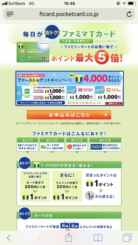 f:id:shinjuku-shirane:20171219194910p:plain