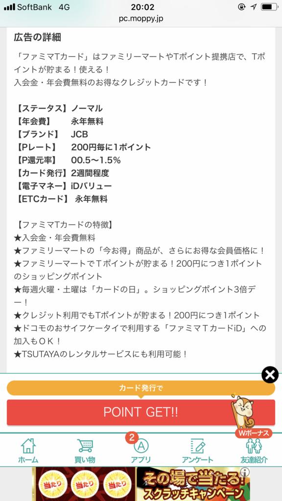 f:id:shinjuku-shirane:20171219200228p:plain
