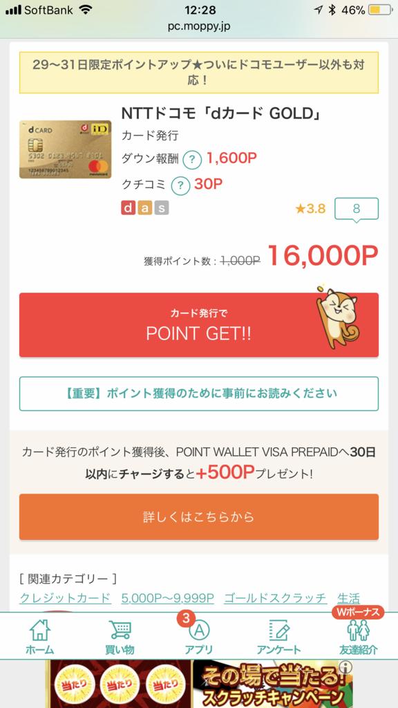 f:id:shinjuku-shirane:20171229122927p:plain