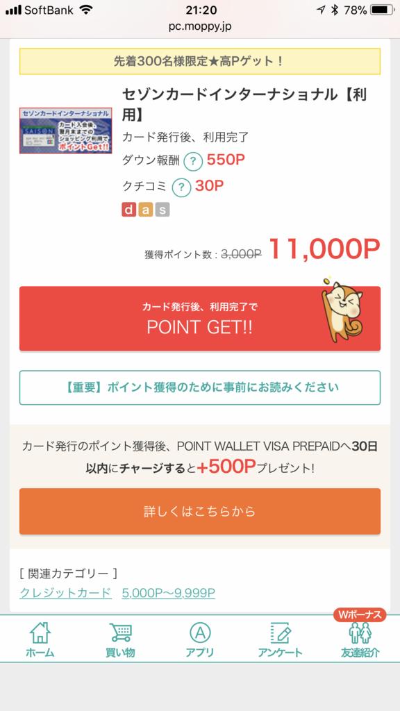 f:id:shinjuku-shirane:20180102212338p:plain