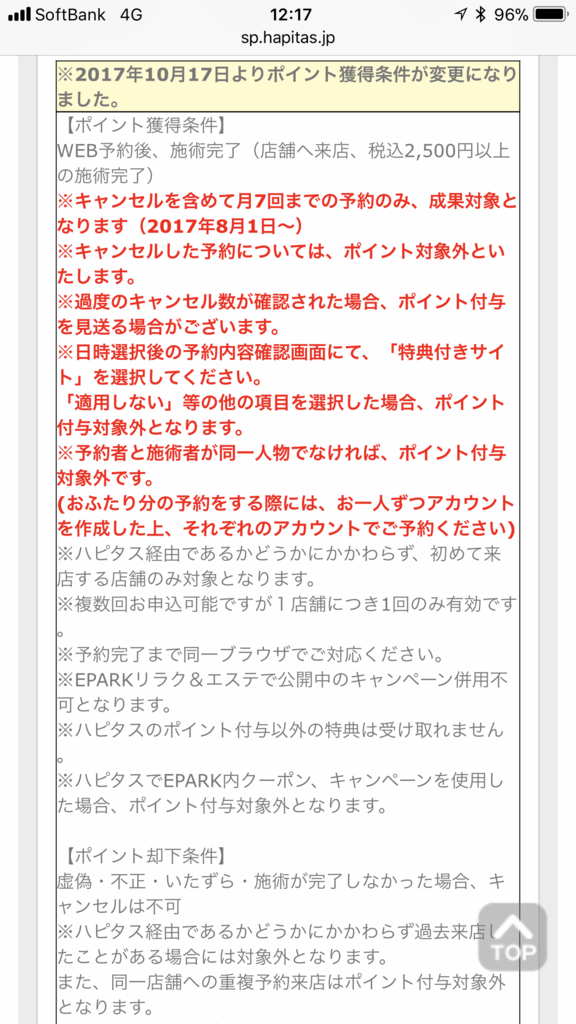 f:id:shinjuku-shirane:20180104121755p:plain
