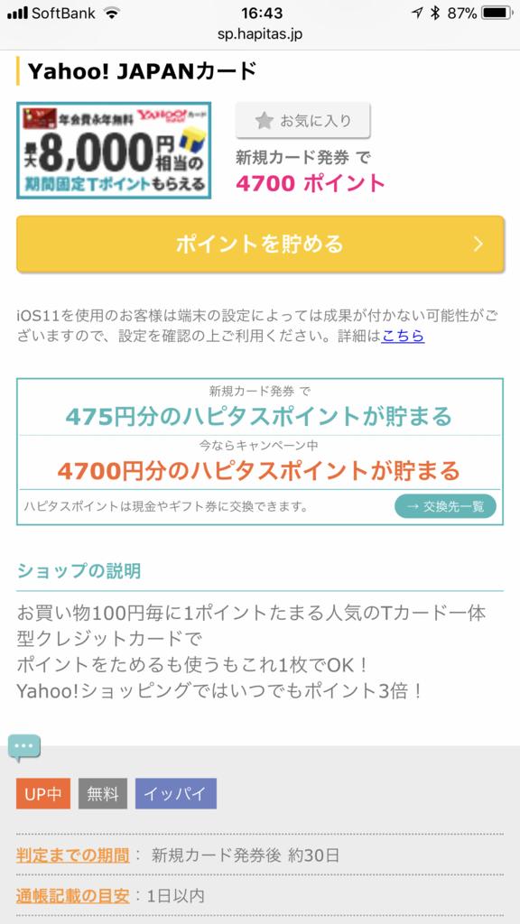 f:id:shinjuku-shirane:20180107164602p:plain