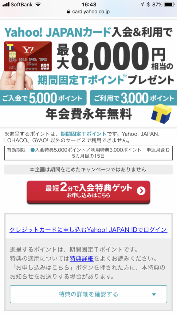 f:id:shinjuku-shirane:20180107164626p:plain
