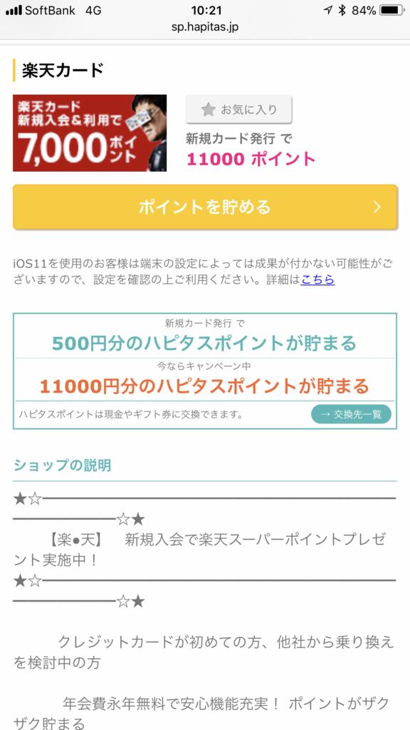 f:id:shinjuku-shirane:20180109102711p:plain