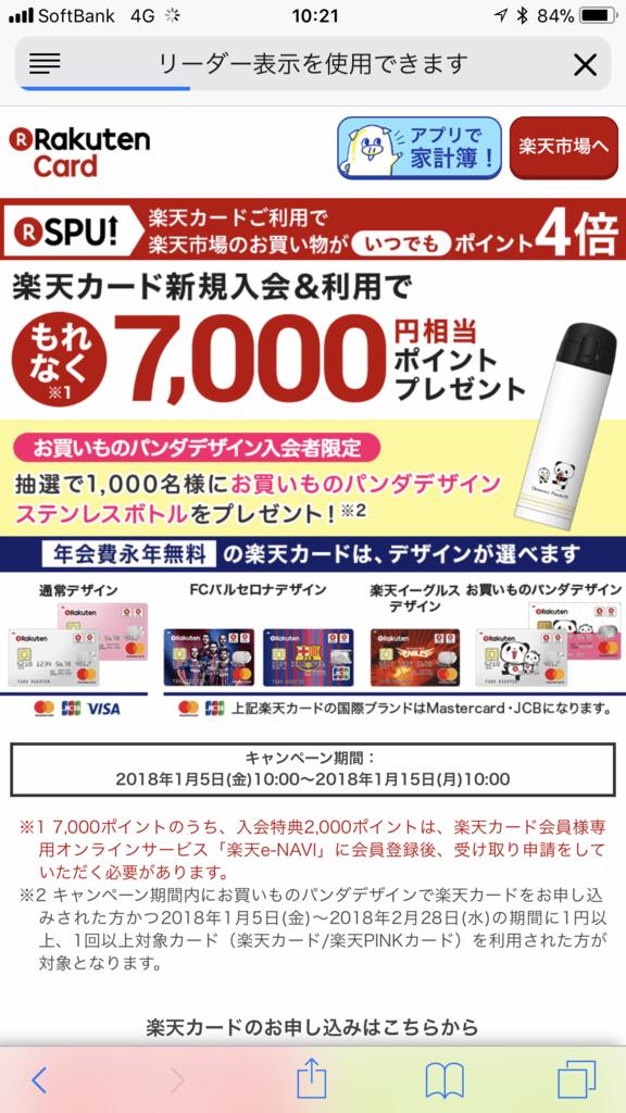 f:id:shinjuku-shirane:20180109102759p:plain