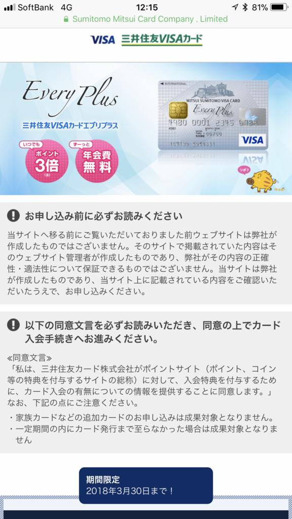 f:id:shinjuku-shirane:20180111123302p:plain