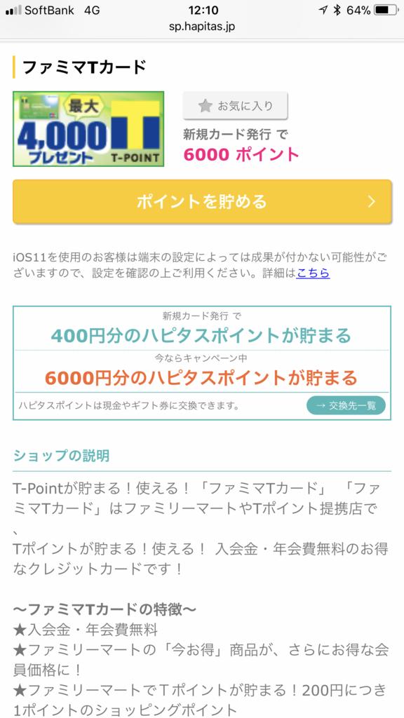 f:id:shinjuku-shirane:20180115122130p:plain