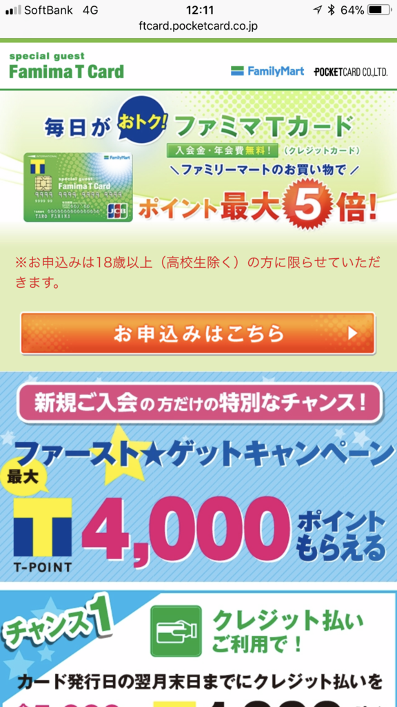 f:id:shinjuku-shirane:20180115122241p:plain
