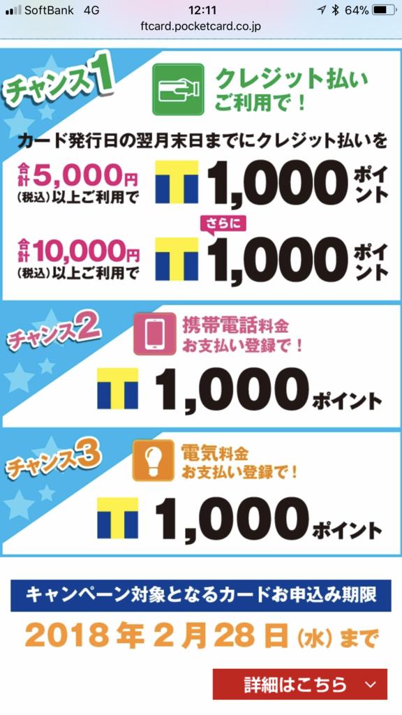f:id:shinjuku-shirane:20180115122337p:plain