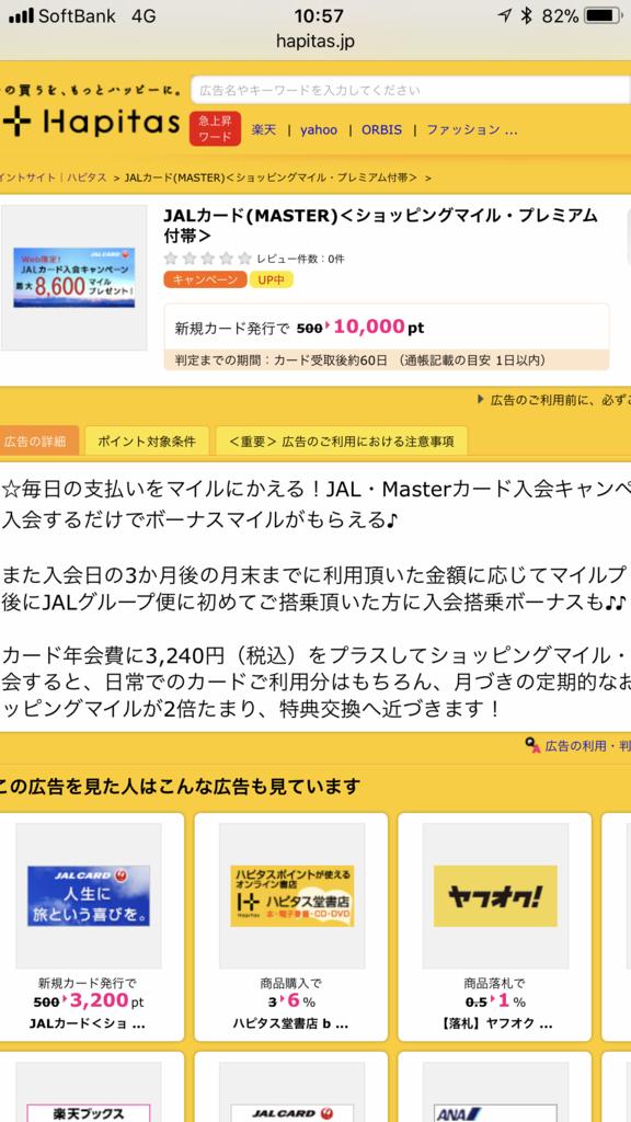 f:id:shinjuku-shirane:20180116155219p:plain