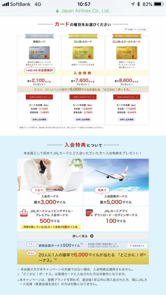 f:id:shinjuku-shirane:20180116155318p:plain