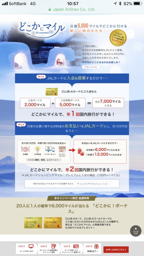 f:id:shinjuku-shirane:20180116155359p:plain