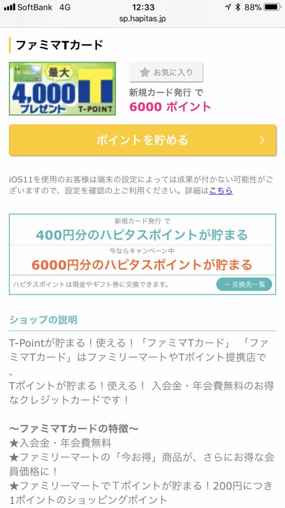 f:id:shinjuku-shirane:20180117123615p:plain