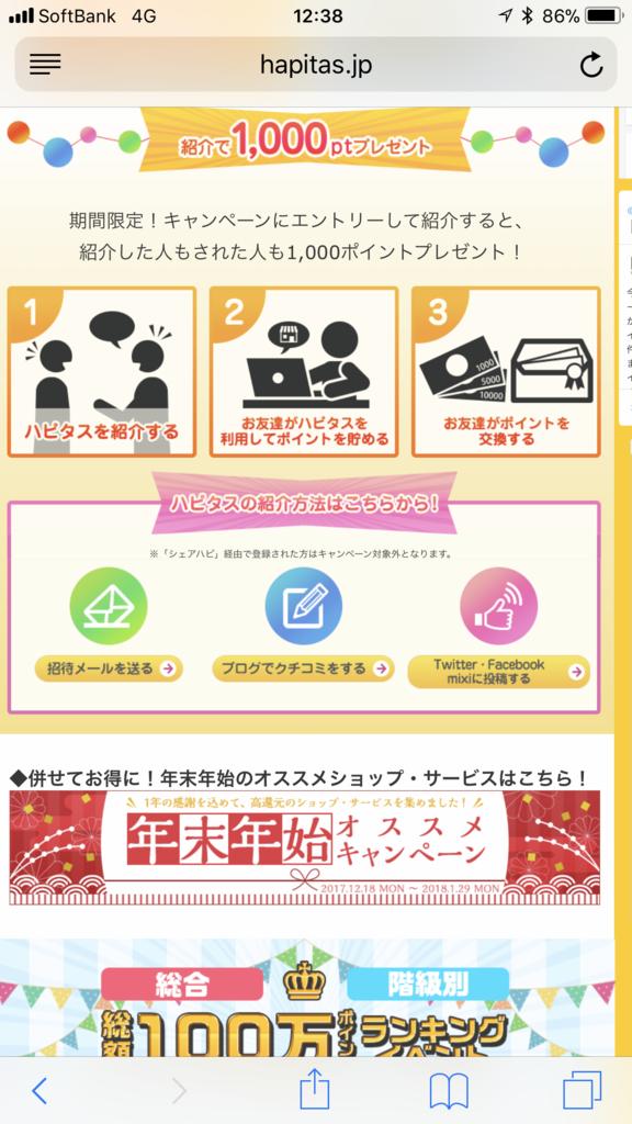 f:id:shinjuku-shirane:20180117124004p:plain