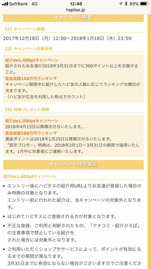 f:id:shinjuku-shirane:20180117124653p:plain