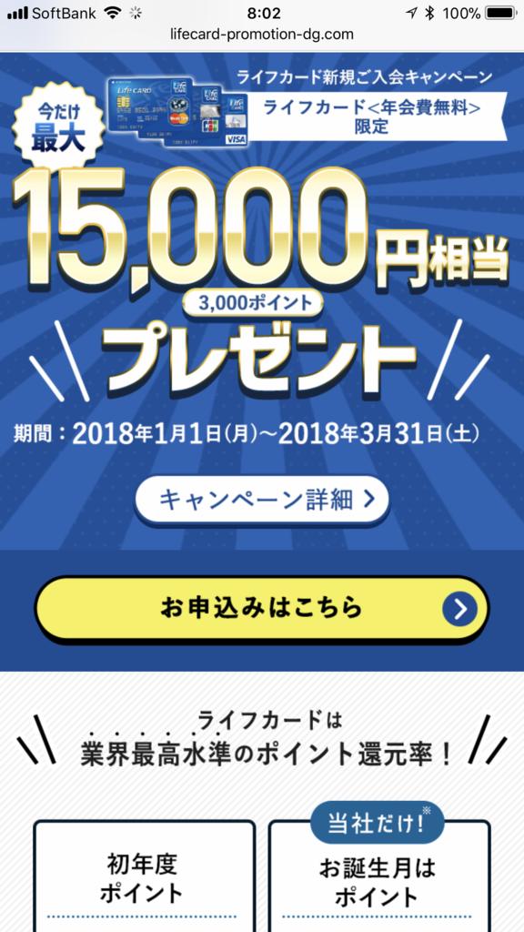 f:id:shinjuku-shirane:20180118081045p:plain