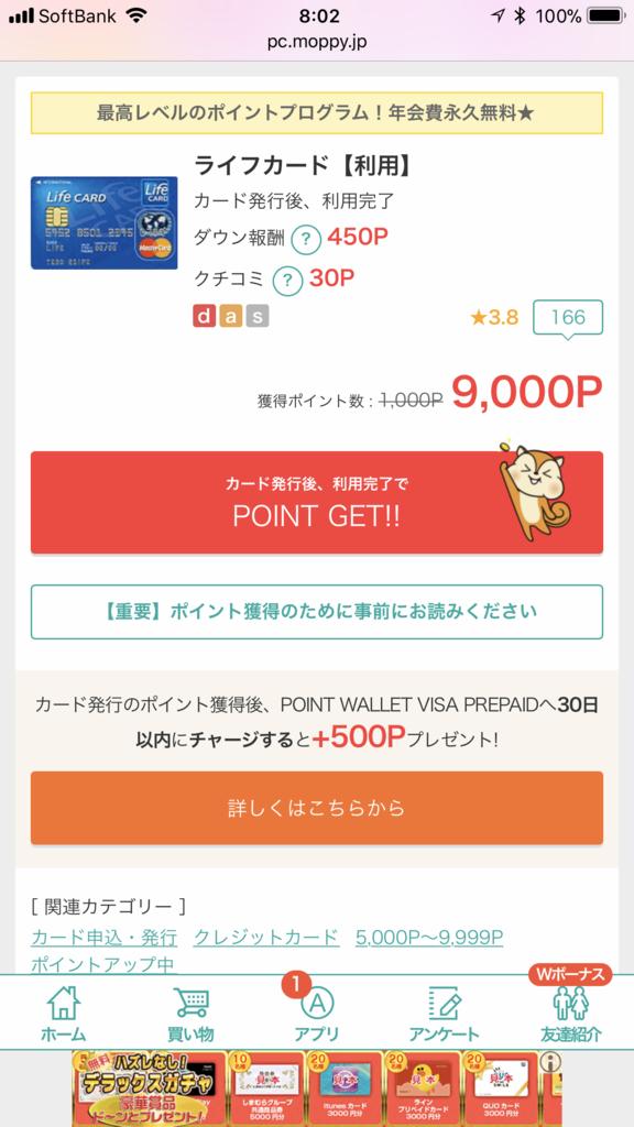 f:id:shinjuku-shirane:20180118081127p:plain